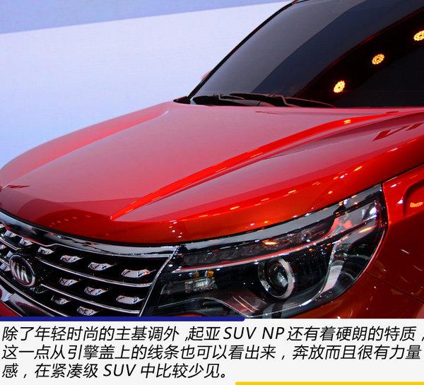 像索兰托那样粗犷 广州车展实拍起亚全新SUV NP-图5
