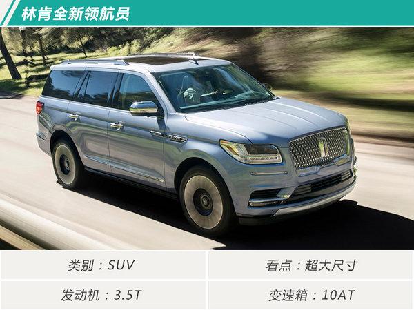 2018年美系鸿运国际将推16款新车 SUV车型超10款-图2