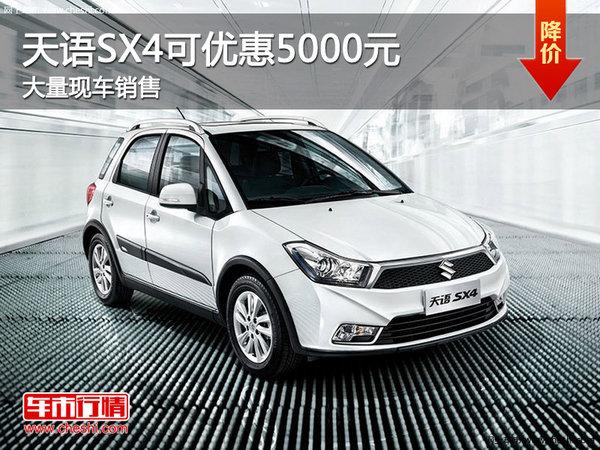 天语SX4优惠5000元 店内大量现车销售-图1