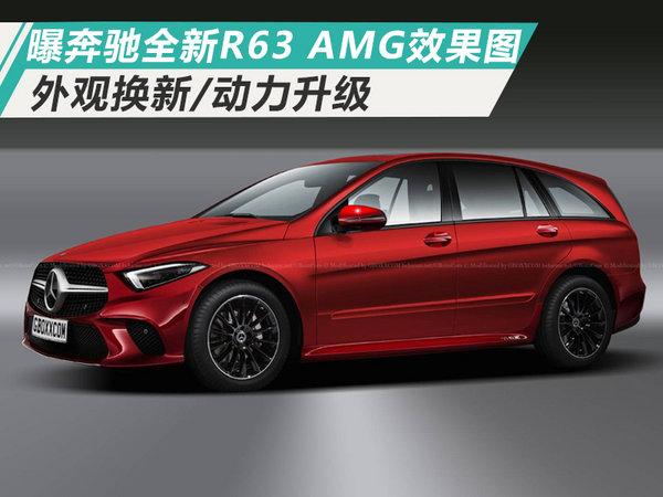 曝奔驰全新R63 AMG效果图 鸿运国际换新/动力升级-图1