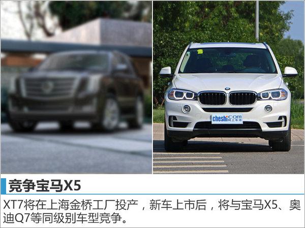 凯迪拉克国产全新七座SUV 竞争宝马X5-图2