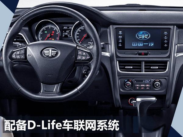 奔腾20周年纪念款车型上市 搭载智能互联系统-图4