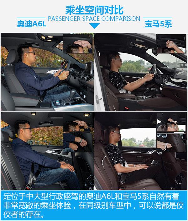 全能型豪华轿车如何选? 奥迪A6L对比宝马5系-图7