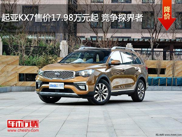 起亚KX7售价17.98万元起 竞争探界者-图1