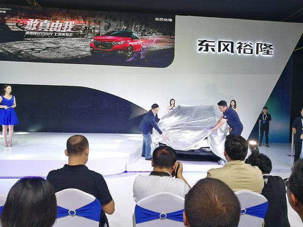 售6.98万起 纳智捷U5 SUV亮相西安车展-图4