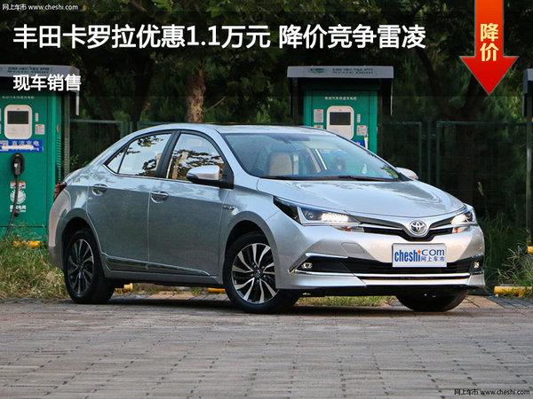 丰田卡罗拉优惠1.1万元 降价竞争雷凌-图1