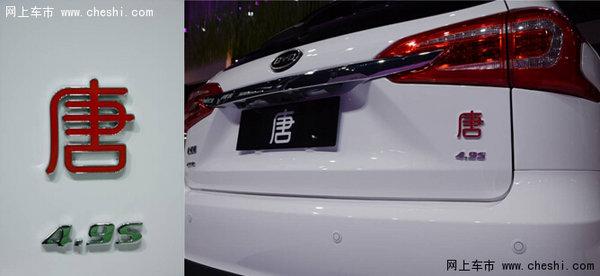 比亚迪携新能源军团亮相上海车展高清图片