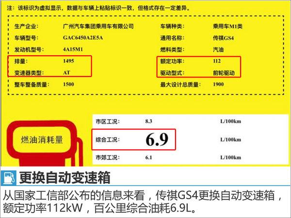 广汽传祺GS4换6AT变速箱 油耗小幅上升-图2