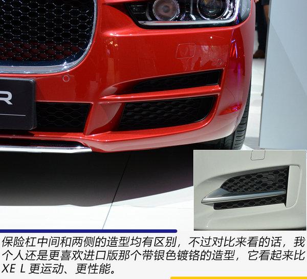 竟然加长了100mm 广州车展实拍国产捷豹XE L-图6