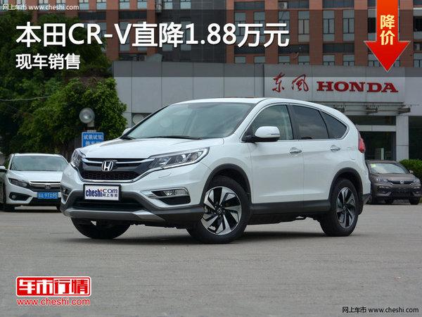 本田CR-V郑州优惠1.88万 降价竞争RAV4-图1