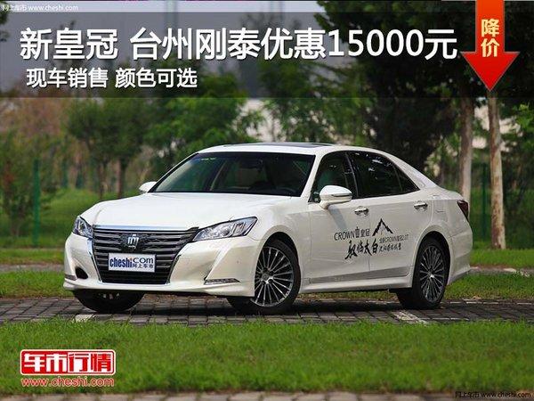 新皇冠 台州刚泰丰田优惠15000元-图1