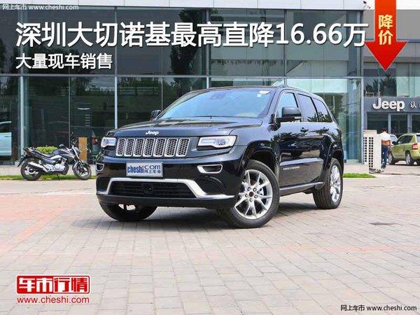 深圳Jeep大切诺基降16.66万 竞争普拉多-图1