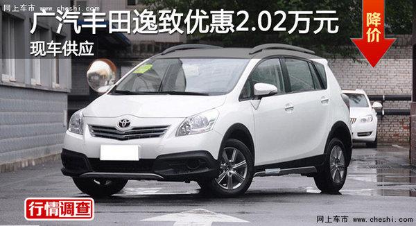 衡阳广汽丰田逸致优惠2.02万元 现车供应-图1