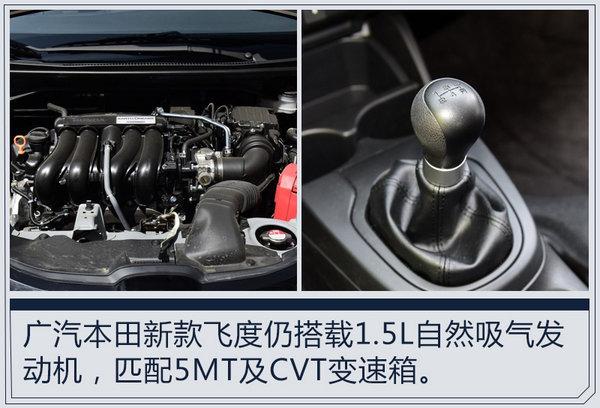 广汽本田将推出新飞度 新增两款运动版车型-图3