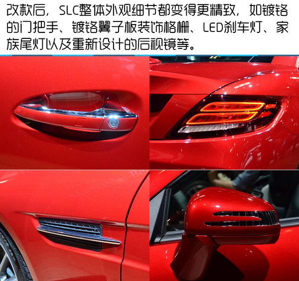 2016北京车展 美妞奔驰SLC 300实拍-图8