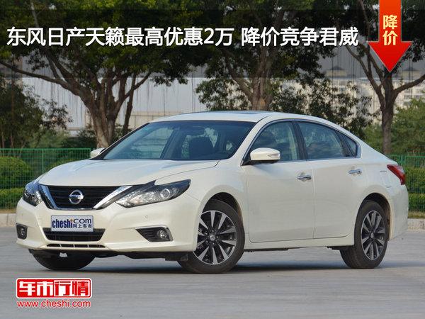 东风日产天籁最高优惠2万 降价竞争君威-图1