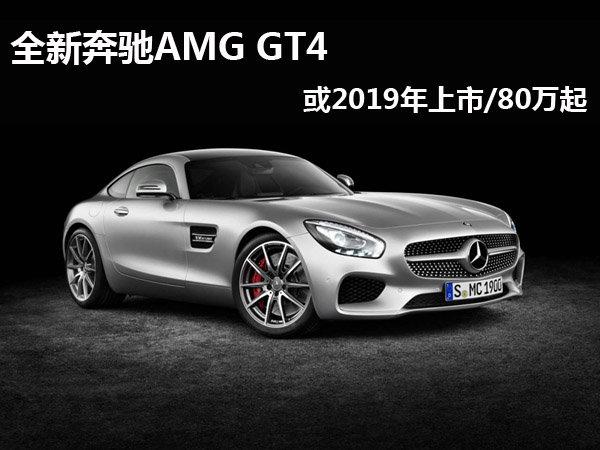 全新奔驰AMG GT4 或2019年上市/80万起_AMG GT_进口新车-网上车市