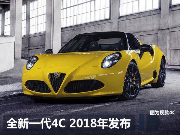 阿尔法罗密欧将推4款新车 百公里加速不到4秒-图8