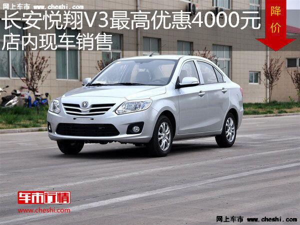 悦翔V3最高优惠4000元 竞价竞争自由舰-图1