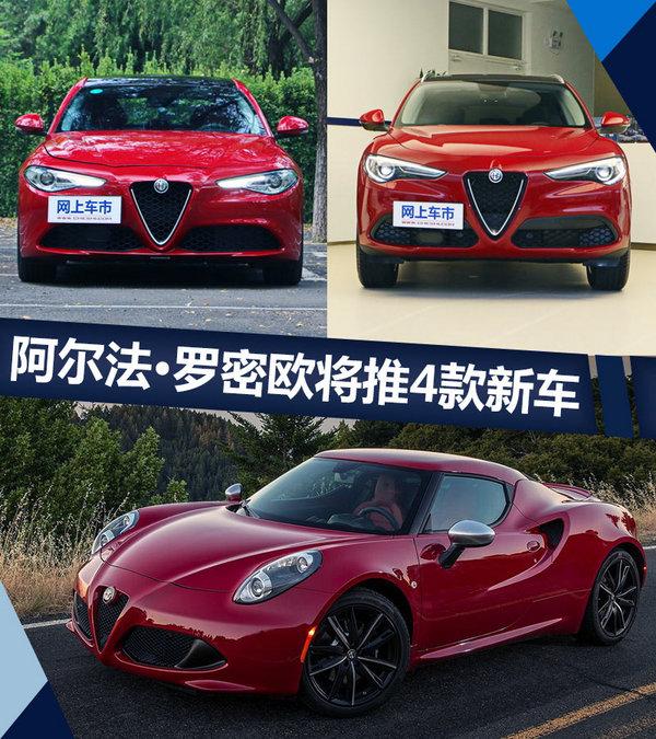 阿尔法罗密欧将推4款新车 百公里加速不到4秒-图1