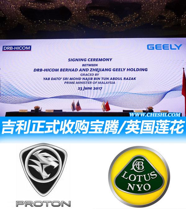 吉利正式收购宝腾/英国莲花 扩大国际化布局-图1