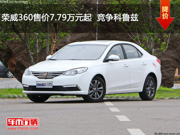 荣威360售价7.79万元起  竞争科鲁兹-图1