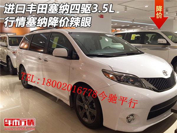 进口丰田塞纳四驱3.5L行情 塞纳降价辣眼-图1