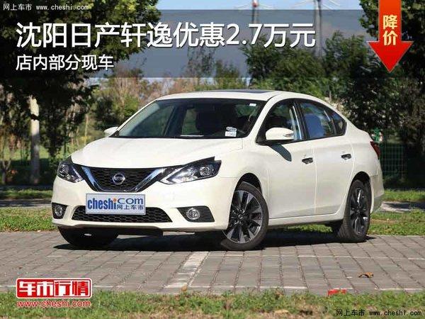 日产轩逸优惠2.7万 降价竞争丰田卡罗拉-图1