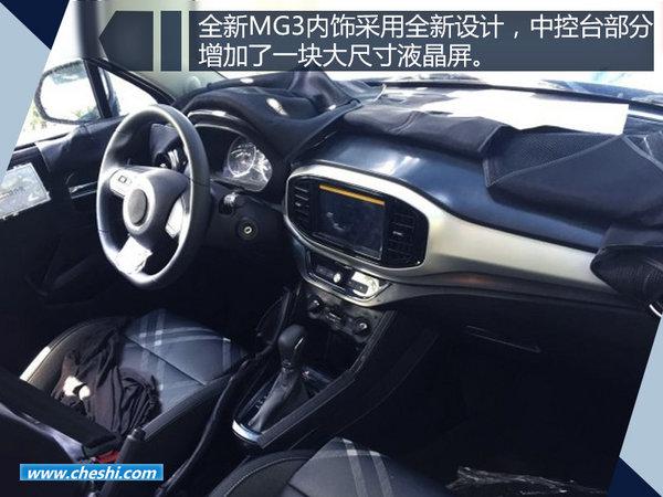 名爵新MG3-8月25日上市  外观/内饰大幅调整-图3