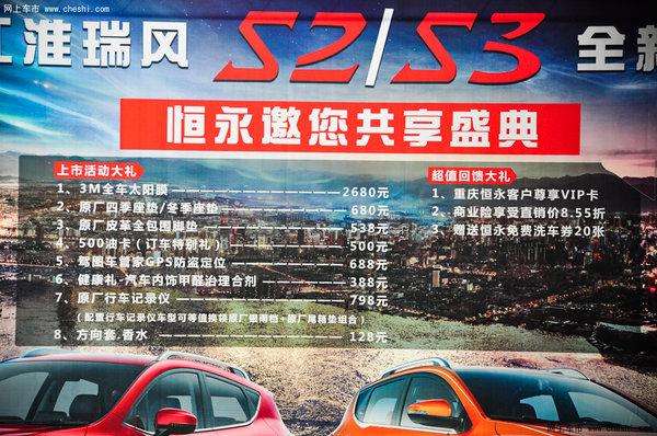小型SUV双子星 江淮瑞风S2&S3重庆上市-图12