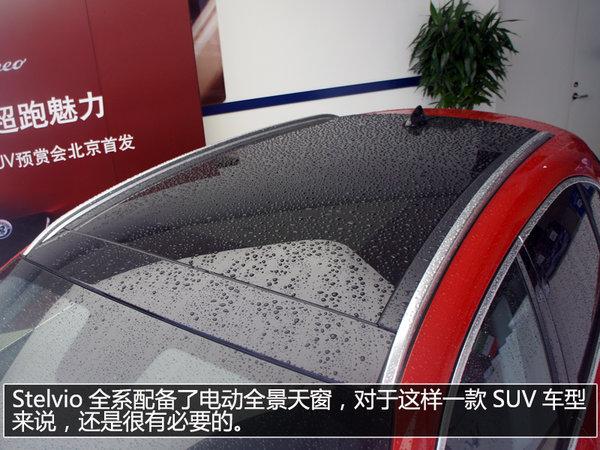 运动SUV新欢 实拍阿尔法·罗密欧Stelvio-图15