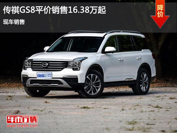深圳传祺GS8售16.38万起 降价竞争哈弗H7-图1
