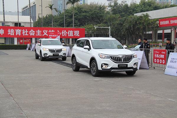 华晨中华V6东莞震撼上市 8.79万元起售-图7