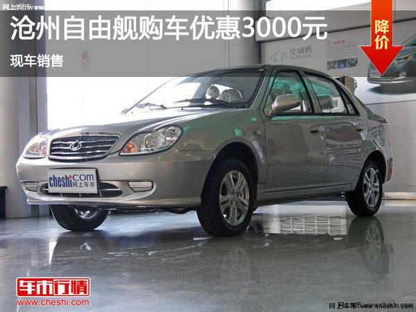 沧州吉利自由舰购车优惠0.3万元-图1