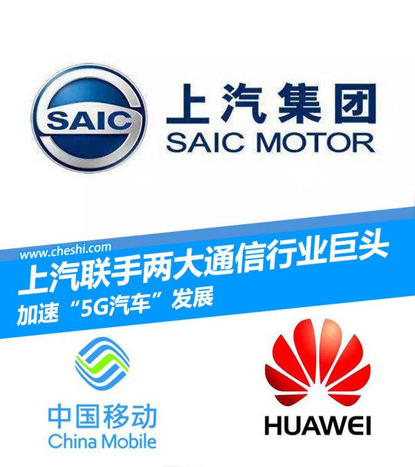 """上汽集团联手两大通信巨头 加速""""5G汽车""""发展-图1"""