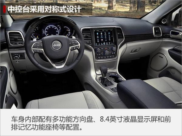 Jeep新大切诺基明日上市 预计55万元起-图4