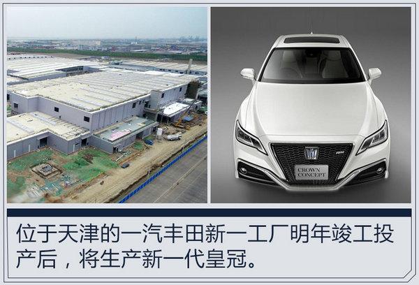 一汽丰田新一代皇冠将国产 后驱变前驱更接地气-图1