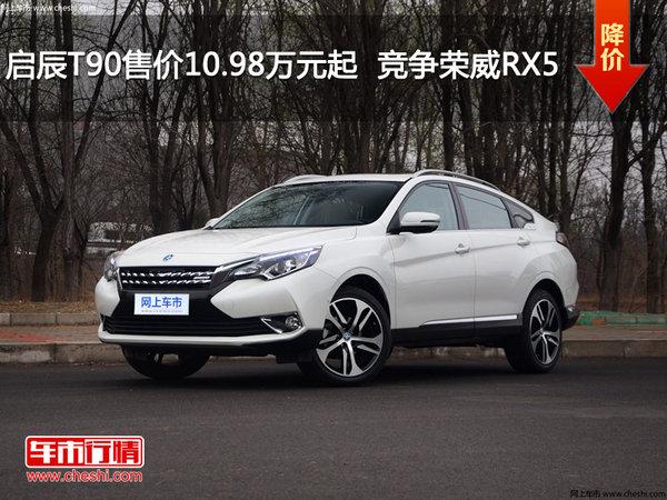 启辰T90售价10.98万元起  竞争荣威RX5-图1