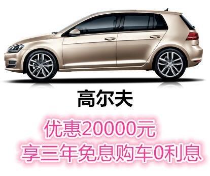 惠州惠众一汽大众广电车展价格提前爆料-图7