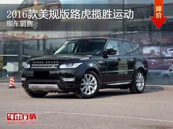 2016款路虎揽胜运动版 美规版 现车报价