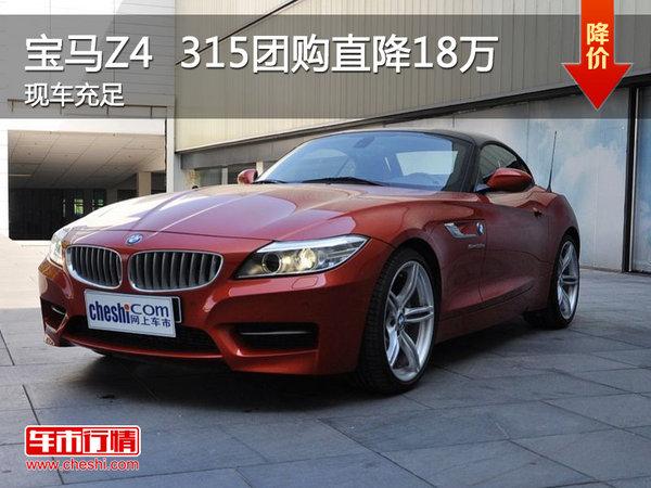 立东宝马Z4展厅现车 315团购直降18万元-图1