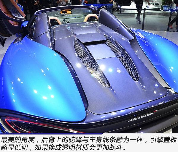 最便宜迈凯伦敞篷超跑 广州车展实拍570S Spider-图6