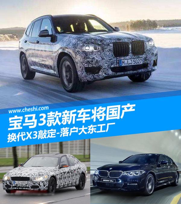 宝马3款新车将国产 换代X3敲定-落户大东工厂-图1