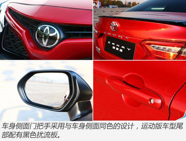 广汽丰田凯美瑞正式上市 售价-图4