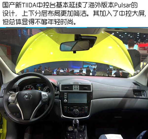 2016北京车展 东风日产新款骐达实拍-图4