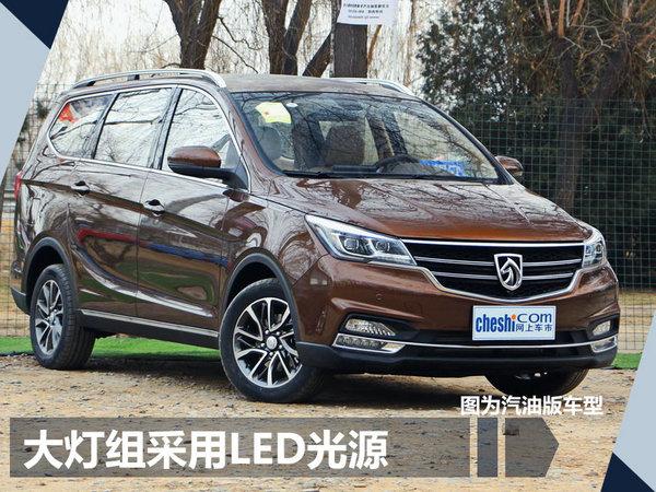 宝骏品牌将出推四款新车 最低仅6万元起售-图5