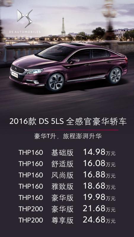 2016款DS 5LS上市 售14.98-24.68万元-图1