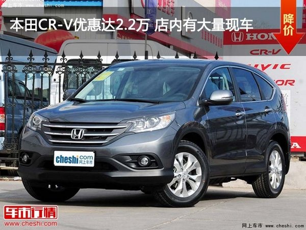 本田CR-V优惠达2.2万 店内有大量现车-图1