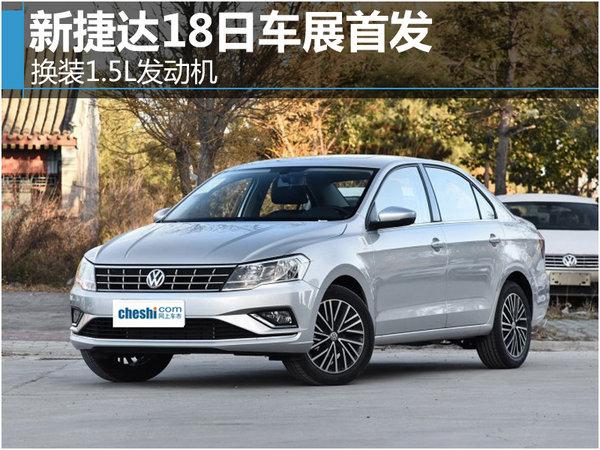 新捷达18日车展首发 换装1.5L发动机-图1