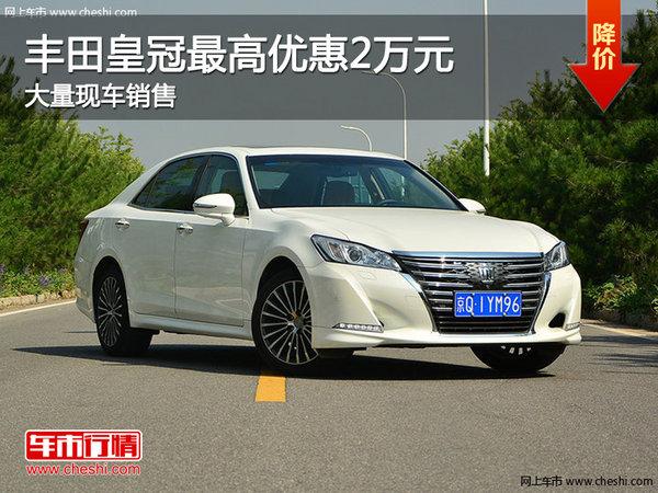 丰田皇冠最高优惠2万元 大量现车销售-图1